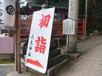 2012_0109ホームページ写真2012・10024