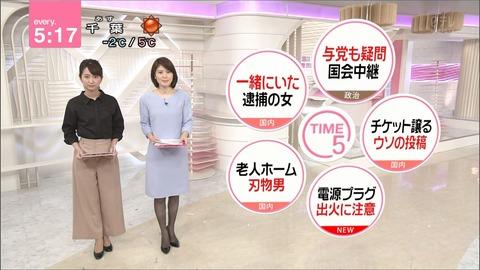 nakajima18012517