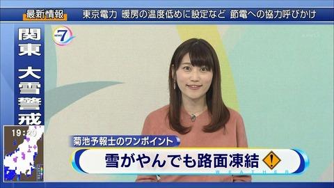 kikuchi18012220