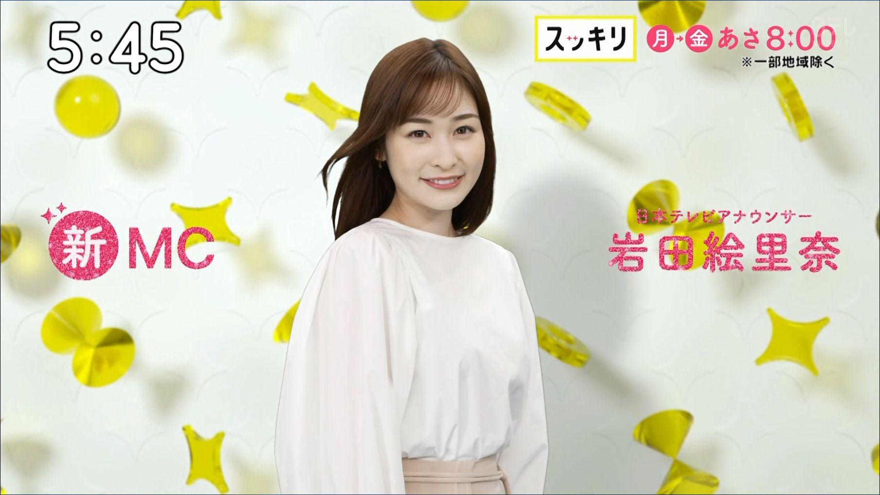 岩田絵里奈 スッキリCM 21/03/24 : 女子アナキャプでも貼っておく ~Fabulous Notion~