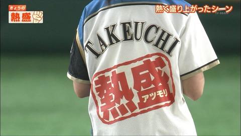 takeuchi19091134