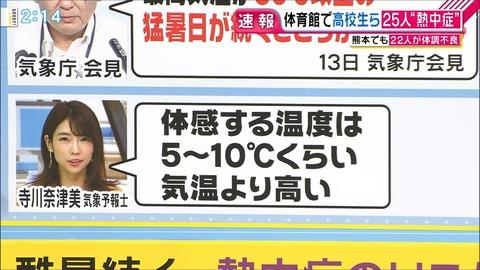 寺川奈津美 グッディ! 18/07/19