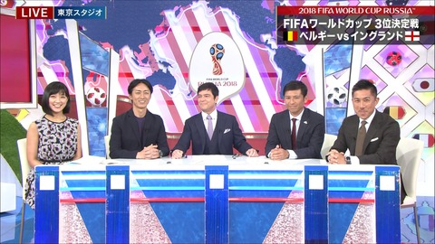 竹内由恵 2018FIFA W杯 3位決定戦 ベルギー×イングランド 18/07/14