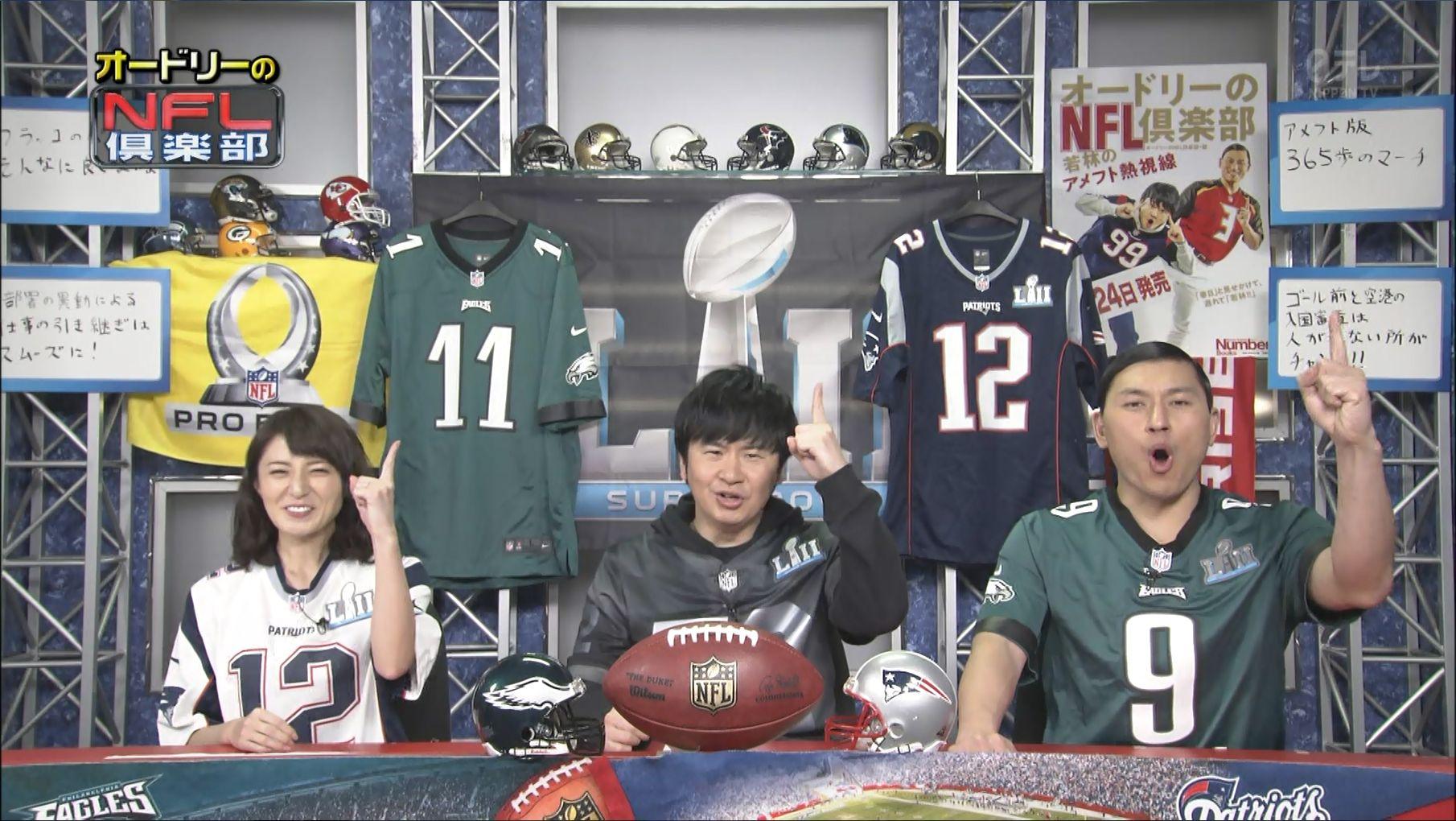 日本 テレビ 倶楽部 nfl