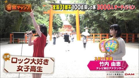 竹内由恵 お願い!ランキング 18/07/16