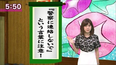 合原明子 おはよう日本 18/07/12