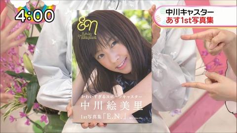 nakagawa18031604
