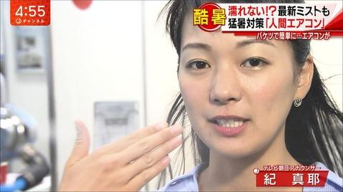 紀真耶 スーパーJチャンネル 18/07/18