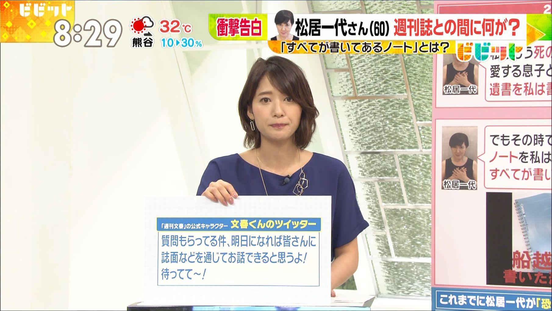 TBS★吉田明世 Vol.55★サンジャポでビビット!©2ch.netYouTube動画>14本 ->画像>1275枚