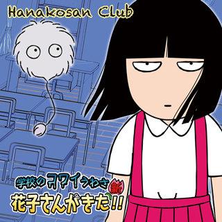jacket_hanakosanclub_320