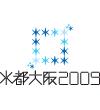 suito-osaka2009