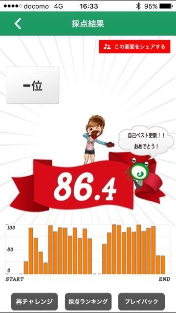 カラオケJOYSOUNDアプリスクショ2