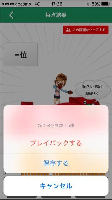 カラオケJOYSOUNDアプリスクショ3
