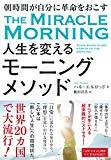 朝一番に見る物の大切さ『人生を変えるモーニングメソッド』ハル・エルロッド著 鹿田昌美 訳 感想