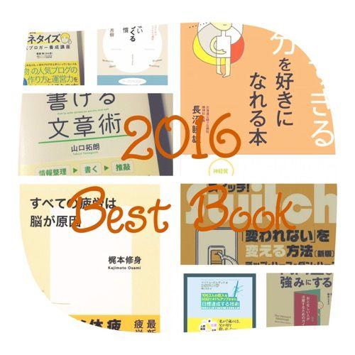 2016年に読んだ『ビジネス書』個人的ベスト12!