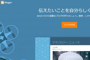 Bloggerイメージ