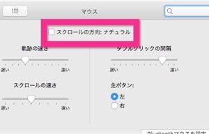 Macアプリスクショ5