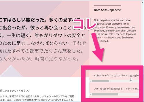 BloggerにWebフォントスクショ3