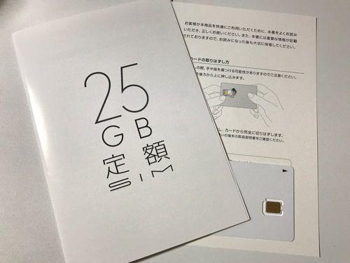 b-mobileSIMパッケージ写真