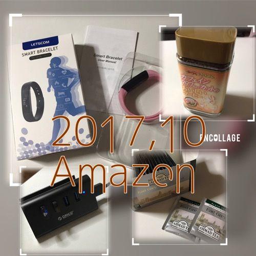 2017,10Amazonイメージ