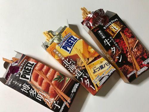 プリッツ日本味めぐり写真10