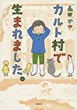 子供の「理想的な教育」とは何だろう?『カルト村で生まれました。』高田 かや 著 感想