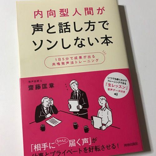 大きな声より「届く」声!『内向型人間が声と話し方でソンしない本』 齋藤 匡章 著 書評