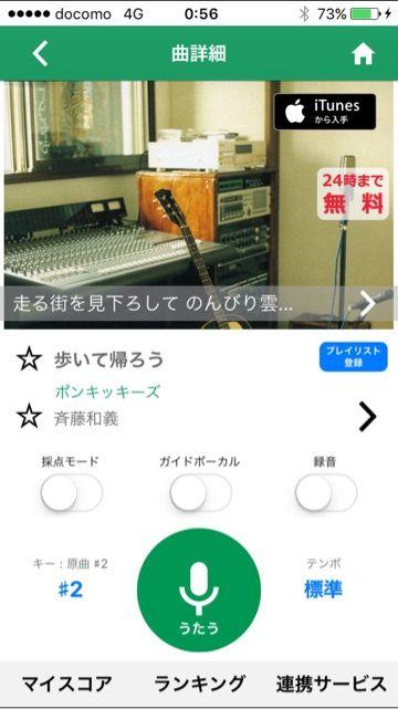 カラオケJOYSOUNDアプリスクショ1