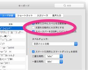 Macアプリスクショ6