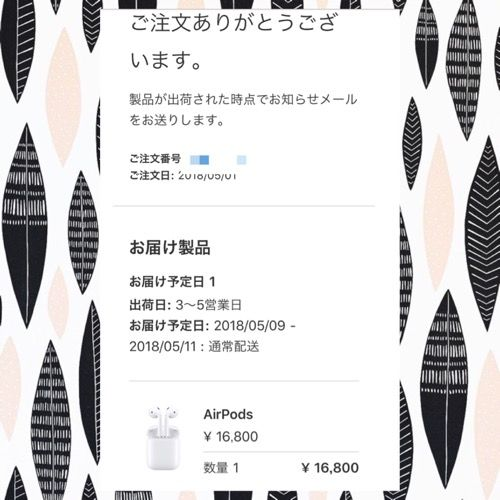 AirPods注文イメージ