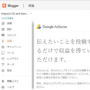 Bloggerスクショ1