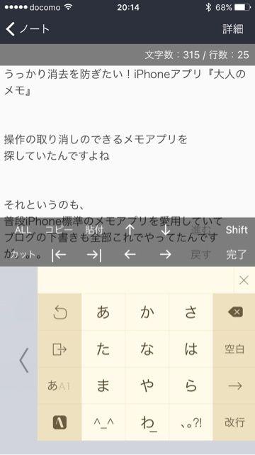 うっかり消去を防ぎたい!iPhoneアプリ『おとなのメモ帳』が良い感じ!