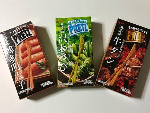プリッツ日本味めぐり写真4