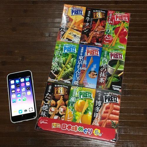 期間限定でご当地プリッツ食べ比べ!『グリコ プリッツ 日本味めぐり』を食べてみた!