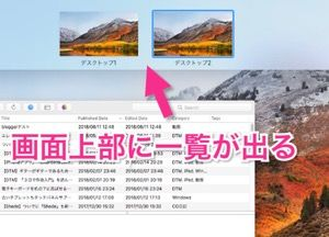 Macアプリスクショ2