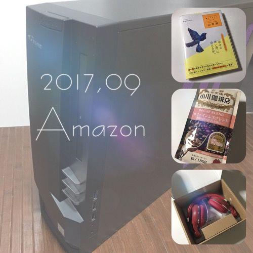 今月のAmazon 2017年9月に買ったお気に入り
