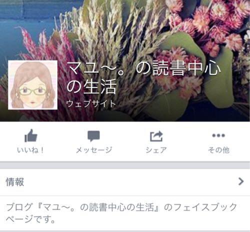 FBページスクショ