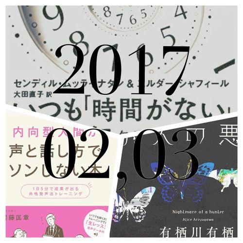2017年2・3月に読んだ本6冊と、感想まとめ
