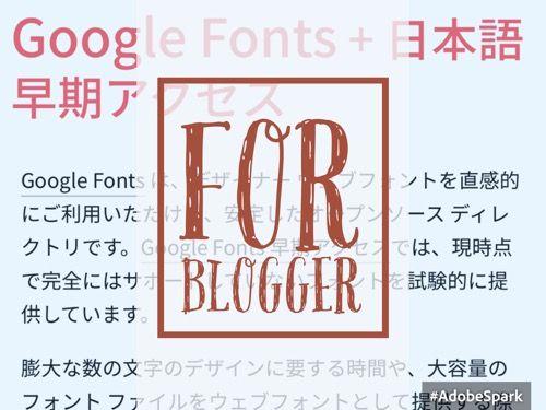 『Blogger』のフォントをGoogleの日本語Webフォントに変える方法