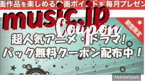 『music.jp』新作動画が「全話無料クーポン」を配布中!期待以上に作品充実だよ!