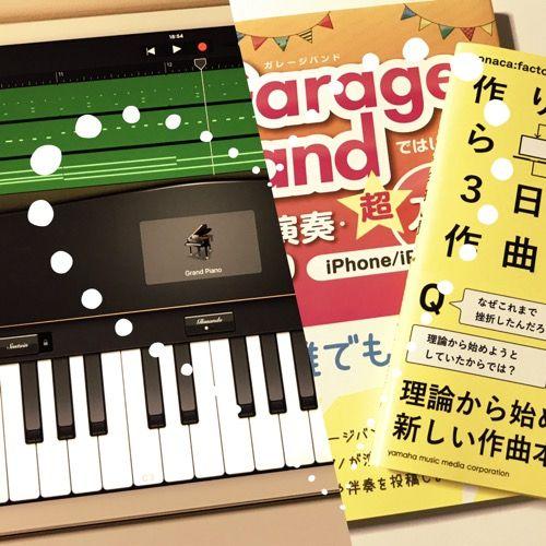 今度はiPad Proで曲作りにチャレンジするぞ!【『GarageBand』アプリで「DTM」】
