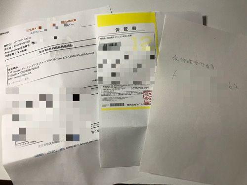 発送した書類写真