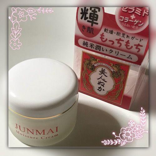 純米潤いクリーム写真1