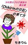 中高年ブロガー必読!:書評『「Chikirinの日記」の育て方』ちきりん 著