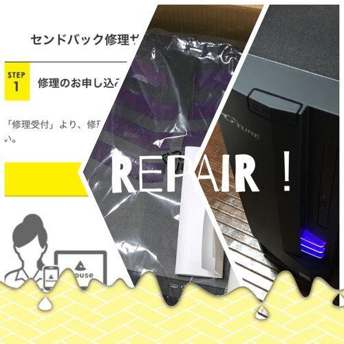マウスコンピューター修理依頼イメージ