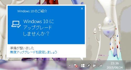 Windows10は8インチPCを救えるか?!①まずはアップグレード!