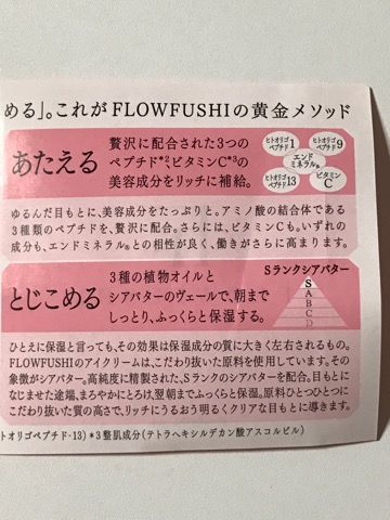 フローフシアイクリーム写真4