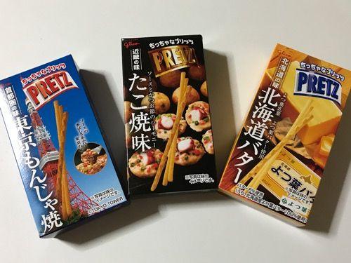 プリッツ日本味めぐり写真3