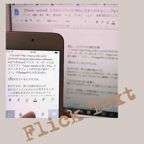 【iPhone・Android】スマホのフリックでPCに文字入力するシンプルな方法