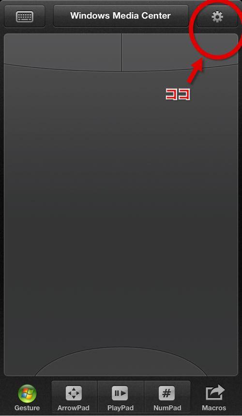 アプリ設定画面2